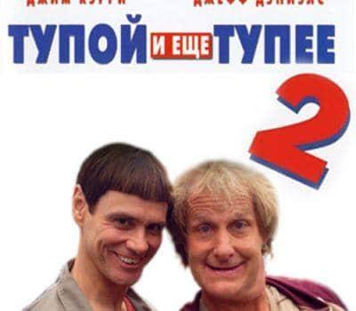 Тупой и еще тупее 2