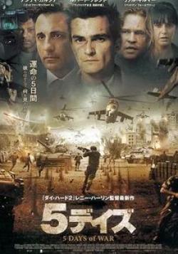 кадр из фильма 5 дней в августе