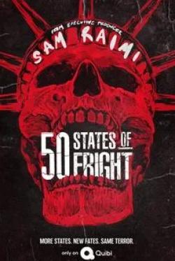кадр из фильма 50 штатов страха