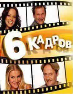 6 кадров
