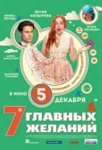 Геннадий Смирнов и фильм 7 главных желаний