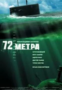 Владислав Галкин и фильм 72 метра