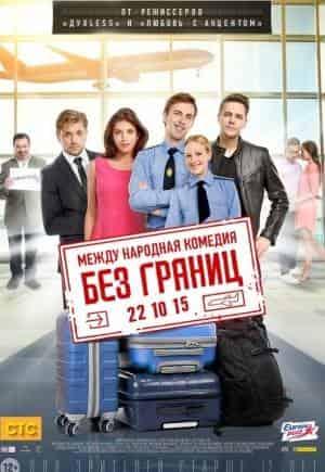 Иван Оганесян и фильм Без границ