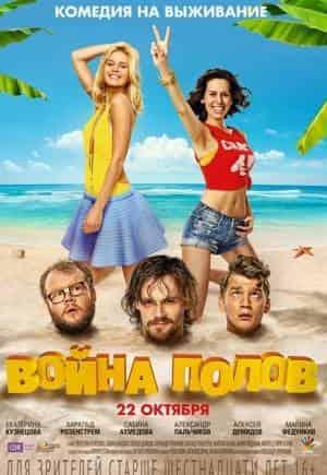 Александр Паль и фильм Война полов