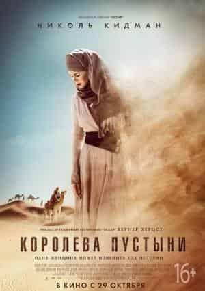 Николь Кидман и фильм Королева пустыни