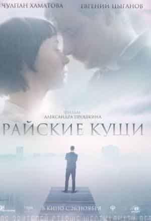 Чулпан Хаматова и фильм Райские кущи