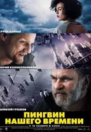Алексей Гуськов и фильм Пингвин нашего времени