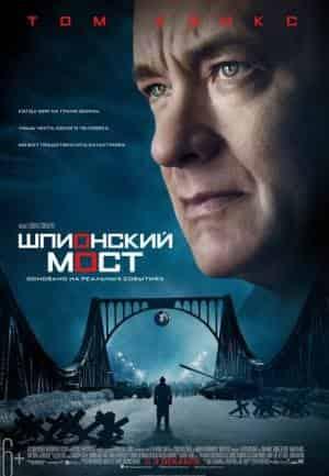 кадр из фильма Шпионский мост