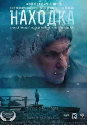 Алексей Гуськов и фильм Находка