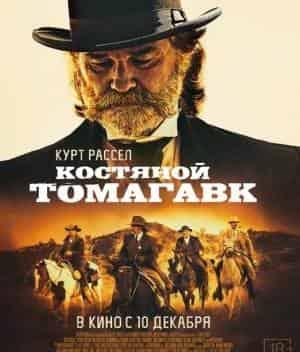 кадр из фильма Костяной томагавк