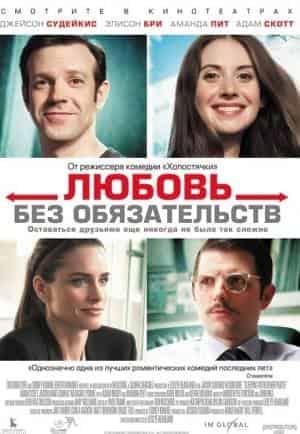 Адам Скотт и фильм Любовь без обязательств