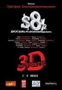 Иван Охлобыстин и фильм 8 1/2 долларов в 3D
