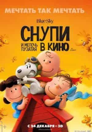 Мартин Шорт и фильм Снупи и мелочь пузатая в кино