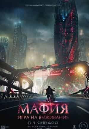Алексей Чадов и фильм Мафия: Игра на выживание