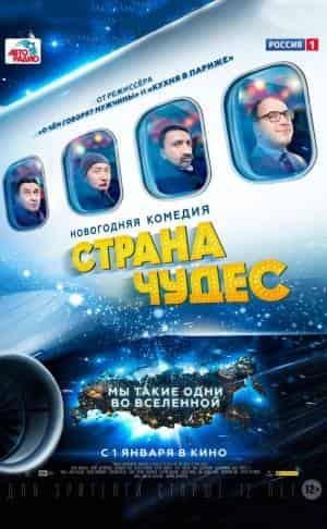 Александр Паль и фильм Страна Чудес
