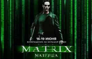 Возвращение Матрицы
