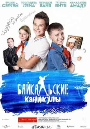 кадр из фильма Байкальские каникулы