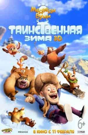 кадр из фильма Медведи Буни: Таинственная зима