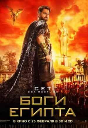 кадр из фильма Боги Египта