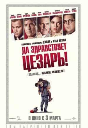 Джордж Клуни и фильм Да здравствует Цезарь