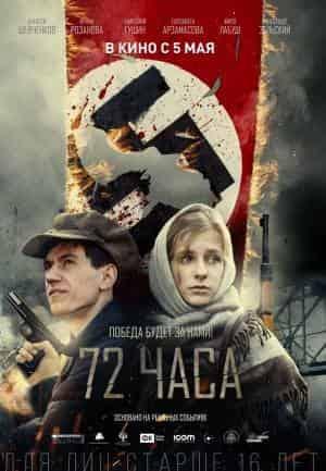кадр из фильма 72 часа