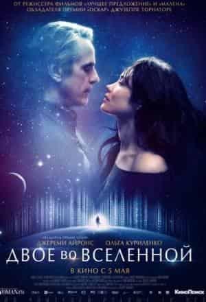 кадр из фильма Двое во вселенной