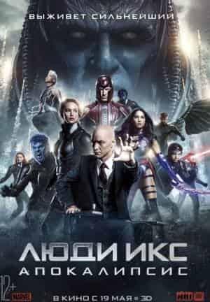 кадр из фильма Люди икс: Апокалипсис