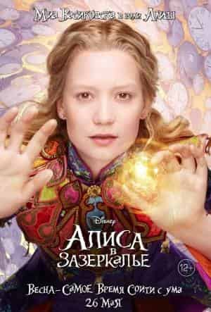 кадр из фильма Алиса в Зазеркалье