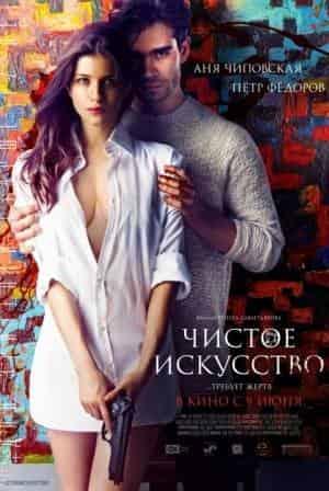 Петр Федоров и фильм Чистое искусство