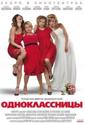 Светлана Ходченкова и фильм Одноклассницы