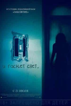 кадр из фильма И гаснет свет