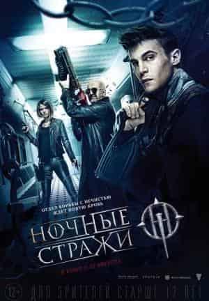 Сабина Ахмедова и фильм Ночные стражи