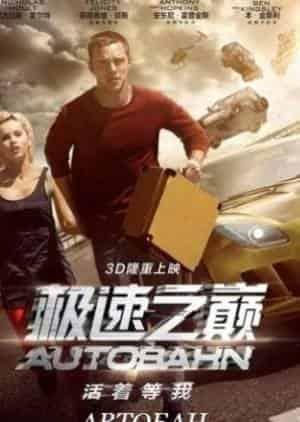 кадр из фильма Автобан