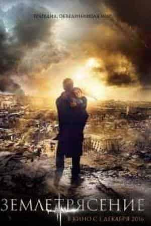 Константин Лавроненко и фильм Землетрясение