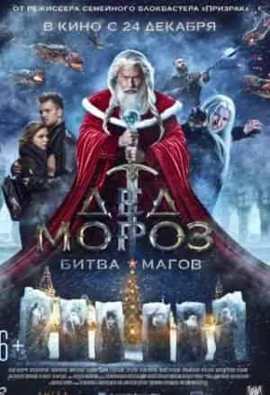 Егор Бероев и фильм Дед Мороз. Битва Магов