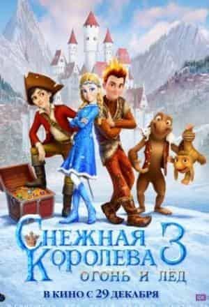 Нюша и фильм Снежная Королева 3: Огонь и Лед