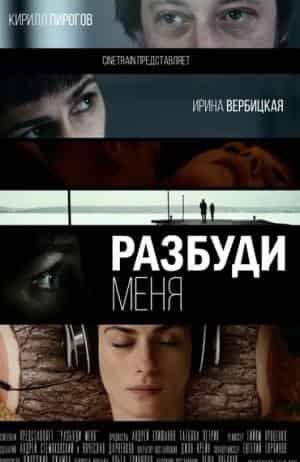 Премьера фильма «Разбуди меня»