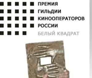 Премия «Белый Квадрат»
