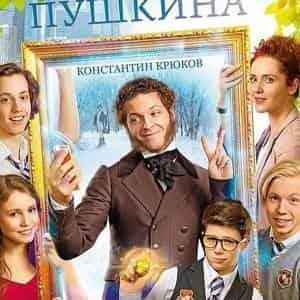 Спасти Пушкина уже на экранах