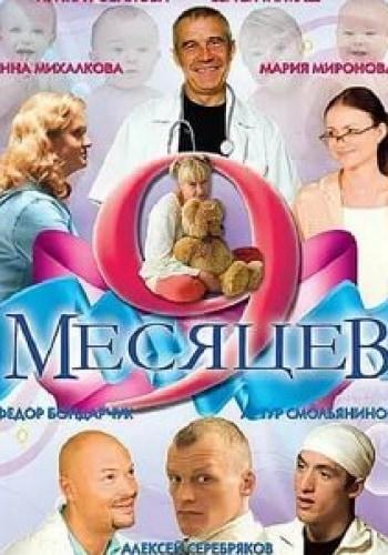 Алексей Серебряков и фильм 9 месяцев