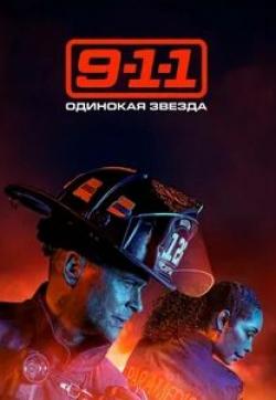 кадр из фильма 911: Одинокая звезда