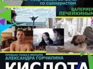 Кинопремьера фильма Кислота