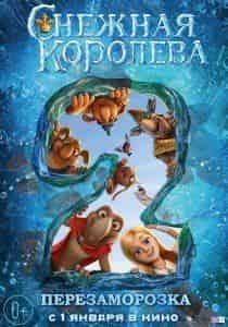 Нюша и фильм СНЕЖНАЯ КОРОЛЕВА 2: ПЕРЕЗАМОРОЗКА