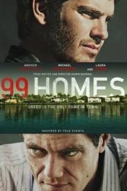кадр из фильма 99 домов