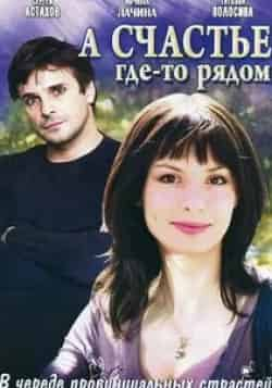 Сергей Астахов и фильм А счастье где-то рядом (2011)