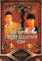 Антон Макарский и фильм Адам и превращение Евы
