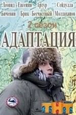 Александр Назаров и фильм Адаптация