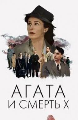 кадр из фильма Агата и смерть Икс