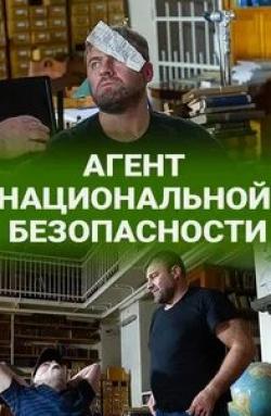 кадр из фильма Агент национальной безопасности. Возвращение