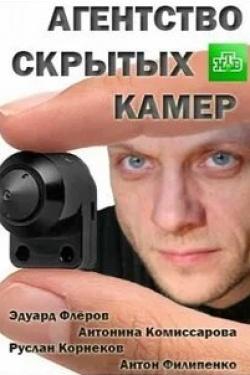 Агентство скрытых камер кадр из фильма